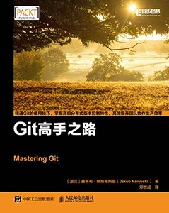Git高手之路-cover
