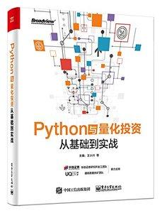 Python 與量化投資 : 從基礎到實戰-cover