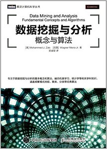 數據挖掘與分析 : 概念與算法 (Data Mining and Analysis: Fundamental Concepts and Algorithms)-cover
