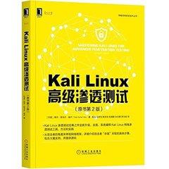 Kali Linux高級滲透測試(原書第2版)-cover