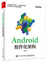 Android 組件化架構-cover