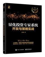 量化投資專家系統開發與策略實戰-cover