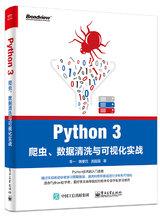 Python 3爬蟲、數據清洗與可視化實戰-cover