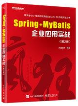 Spring + MyBatis 企業應用實戰, 2/e-cover