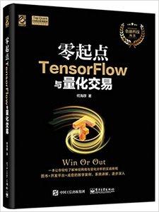 零起點 TensorFlow 與量化交易-cover
