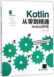 Kotlin 從零到精通 Android 開發-cover