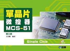 單晶片微控器 MCS-51, 3/e-cover