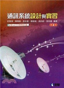 通訊系統設計與實習, 2/e-cover