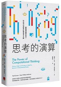思考的演算:跟著電腦學思考,你也可以成為計算思考大師-cover