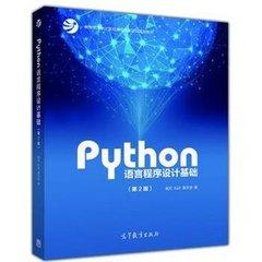 Python 語言程序設計基礎, 2/e-cover