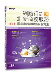 網路行銷與創新商務服務 -- 雲端商務和物聯網個案集, 4/e-cover