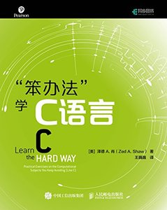 笨辦法學 C語言 (Learn C the Hard Way: Practical Exercises on the Computational Subjects You Keep Avoiding)-cover