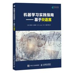 機器學習實踐指南 基於R語言-cover