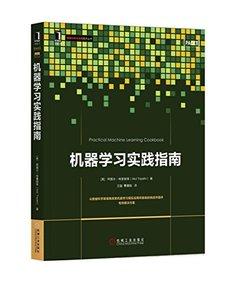 機器學習實踐指南-cover