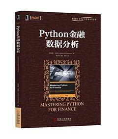 Python金融數據分析-cover