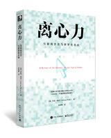 離心力(因特網歷史與數字化未來)-cover