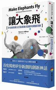 讓大象飛:矽谷創投教父打造激進式創新的關鍵洞察-cover