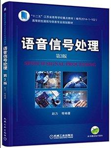 語音信號處理(第3版)-cover