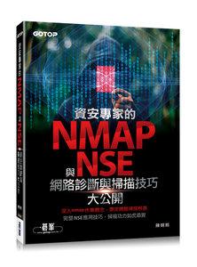 資安專家的 nmap 與 NSE 網路診斷與掃描技巧大公開-cover