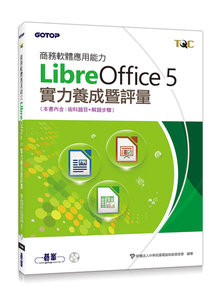 商務軟體應用能力 LibreOffice 5 實力養成暨評量-cover