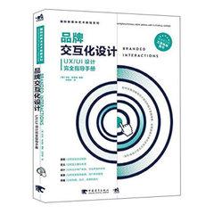品牌交互化設計:UX/UI設計完全指導手冊-cover