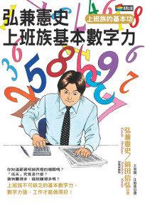 弘兼憲史上班族基本數字力-cover