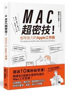 MAC 超密技!省時省力的 APPLE 工作術-cover