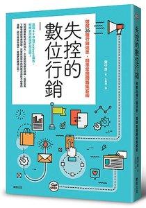 失控的數位行銷:破解36種行銷迷思,精準掌握網路集客術-cover