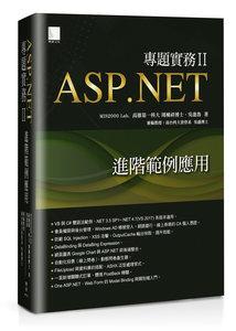 ASP.NET 專題實務II:進階範例應用-cover