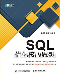 SQL 優化核心思想-cover