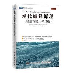 現代編譯原理 C語言描述 修訂版-cover