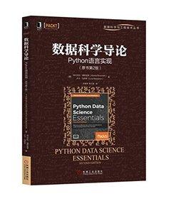 數據科學導論:Python語言實現(原書第2版)-cover