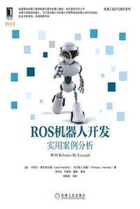 ROS 機器人開發:實用案例分析-cover