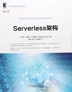 Serverless架構-cover
