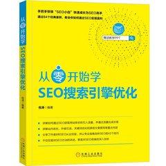 從零開始學SEO搜索引擎優化-cover
