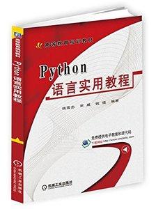 Python語言實用教程-cover