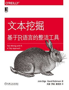 文本挖掘:基於 R語言的整潔工具 (Text Mining with R: A Tidy Approach)-cover