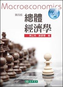 總體經濟學, 4/e-cover