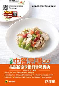 丙級中餐烹調(葷食)技能檢定學術科實戰寶典 (附學科測驗卷)-cover