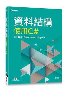 資料結構 -- 使用 C#-cover