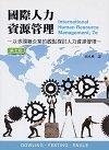 國際人力資源管理, 7/e (Dowling: International Human Resource Management, 7/e)