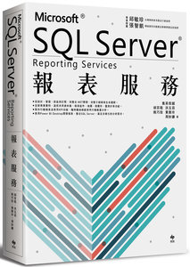 Microsoft SQL Server Reporting Services 報表服務-cover