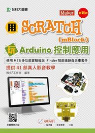 用 Scratch(mBlock) 玩 Arduino 控制應用 -- 使用 MEB 多功能實驗板與 iFinder 智能循跡自走車套件提供 41部真人影音教-cover