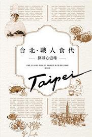 《台北.職人食代》