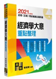 經濟學大意, 14/e (適用: 初考(五等))-cover