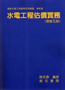 水電工程估價實務(增修五版)-cover