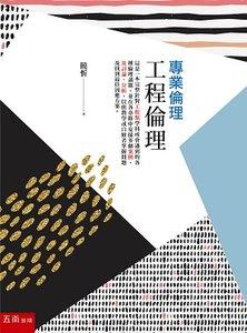 專業倫理:工程倫理-cover