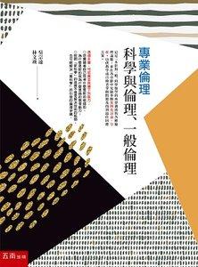 專業倫理:科學與倫理、一般倫理-cover