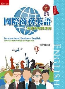 國際商務英語:溝通策略與運用
