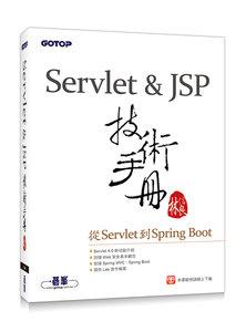 Servlet & JSP 技術手冊 -- 從 Servlet 到 Spring Boot-cover